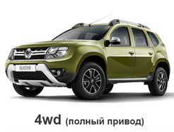 Renault Duster 2014 - 2020 (4WD)
